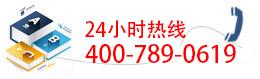 联系方式:400-789-0619