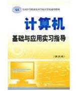 成功出版计算机类教材《计算机基