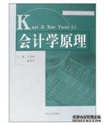 成功出版经济管理类教材《会计学
